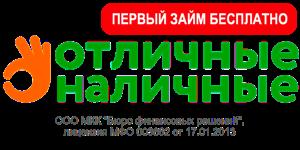 otlichnye-nalichnye-mfo-logo