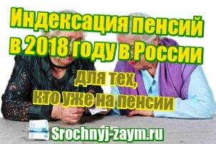 фото Индексация пенсий в 2018 году в России - для тех, кто уже на пенсии