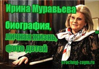 миниатюра Ирина Муравьева - биография, личная жизнь, фото детей