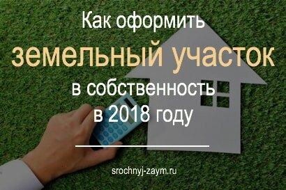 фотография Как оформить земельный участок в собственность в 2018 году