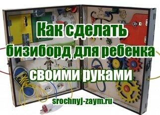 миниатюра Как сделать бизиборд для ребенка своими руками