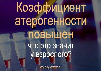 изображение Коэффициент атерогенности повышен - что это значит у взрослого