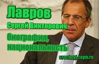 фотография Лавров Сергей Викторович - биография, национальность
