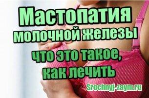 фотография Мастопатия молочной железы - что это такое, как лечить