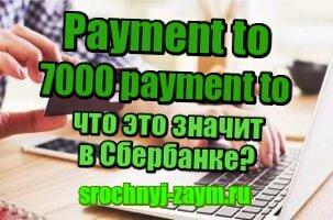 фотография Payment to 7000 payment to - что это значит в Сбербанке?