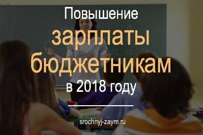 миниатюра Повышение зарплаты бюджетникам в 2018 году