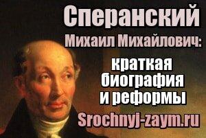 фото Сперанский Михаил Михайлович - краткая биография и реформы
