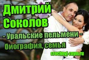 фото Дмитрий Соколов - Уральские пельмени - биография, семья