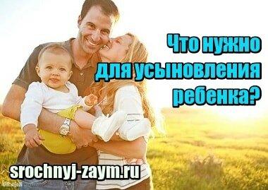 Фото Что нужно для усыновления ребенка из дома малютки в России