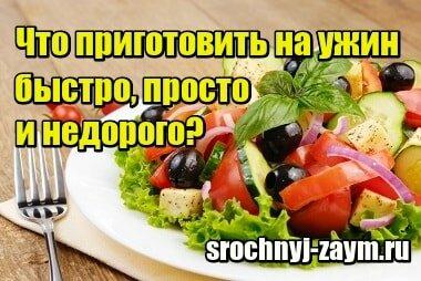 Фотография Что приготовить на ужин быстро, просто и недорого – рецепты