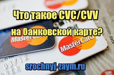 Фото Что такое CVC/CVV на банковской карте?