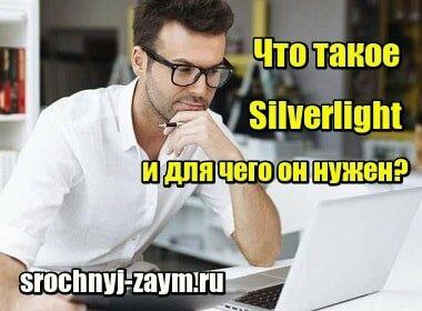 Фото Что такое Silverlight и для чего он нужен