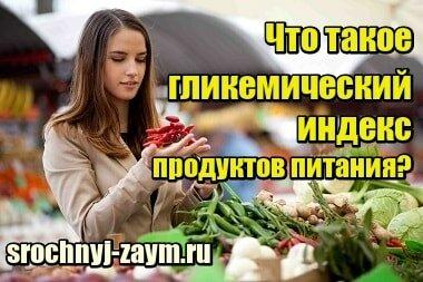 Миниатюра Что такое гликемический индекс продуктов питания