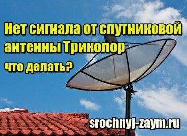 Фото Нет сигнала от спутниковой антенны Триколор – что делать