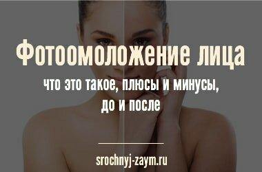 картинка Фотоомоложение лица - что это такое, плюсы и минусы, до и после