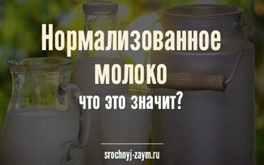 фото Нормализованное молоко - что это значит