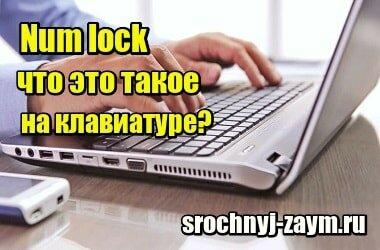 Фотография Num lock - что это такое на клавиатуре