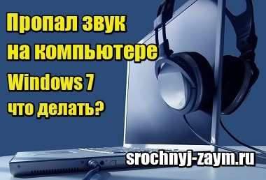 Изображение Пропал звук на компьютере Windows 7 – что делать и как исправить