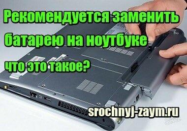 Фотография Рекомендуется заменить батарею на ноутбуке - что это такое?