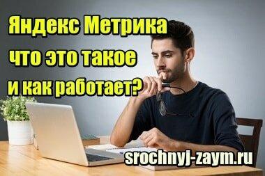 Фотография Яндекс Метрика что это такое и как работает