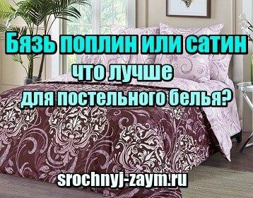 Фотография Бязь поплин или сатин – что лучше для постельного белья