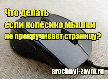 Изображение Что делать, если колёсико мышки не прокручивает страницу