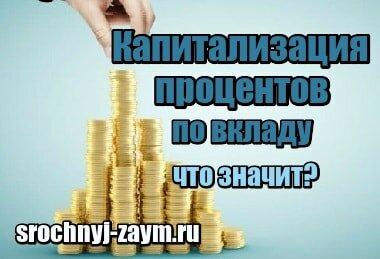 Фото Что значит капитализация процентов по вкладу
