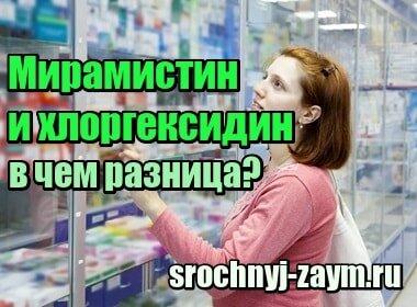 Фотография Мирамистин и хлоргексидин – в чем разница
