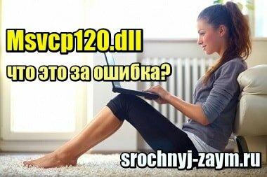 Картинка Msvcp120.dll – что это за ошибка, как исправить