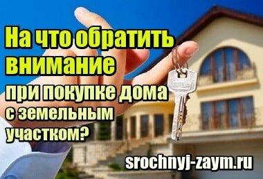 Изображение На что обратить внимание при покупке дома с земельным участком