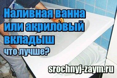 Фотография Наливная ванна или акриловый вкладыш – что лучше