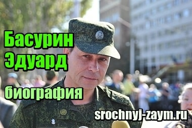 Фотография Басурин Эдуард Александрович, ДНР – биография