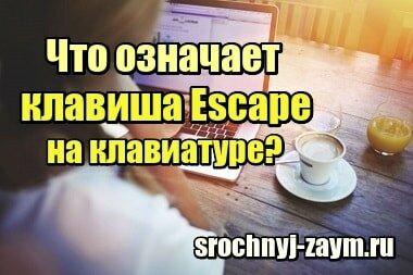 Миниатюра Что означает клавиша Escape на клавиатуре
