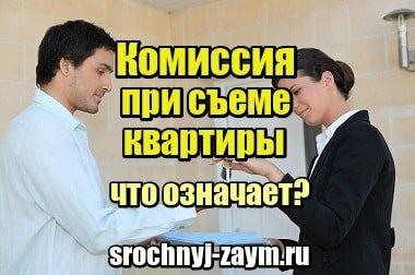 Изображение Что означает комиссия при съеме квартиры