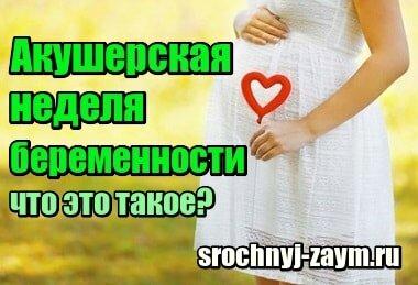 Миниатюра Что такое акушерская неделя беременности