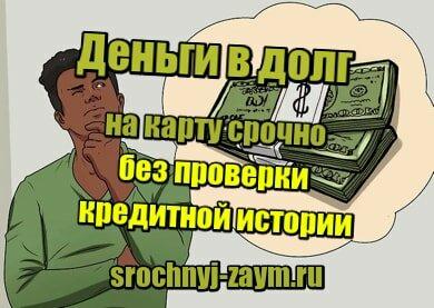 Деньги срочно без ки