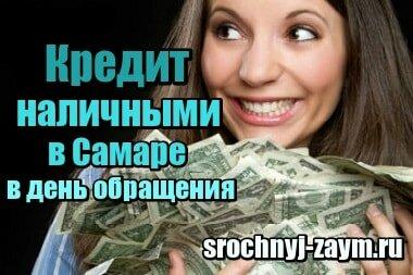 Изображение Кредит наличными в Самаре без справки о доходах в день обращения