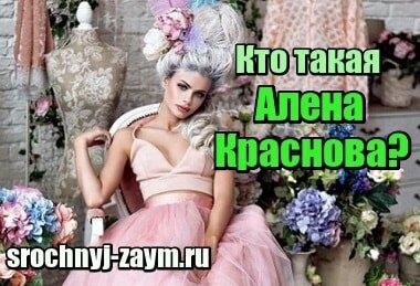 Фото Кто такая Алена Краснова – девушка Никиты Преснякова