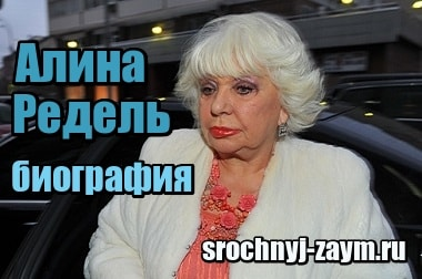 Фотография Кто такая Алина Редель, биография