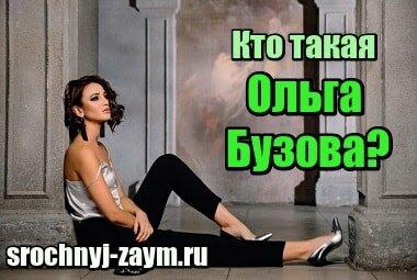 Изображение Кто такая Ольга Бузова