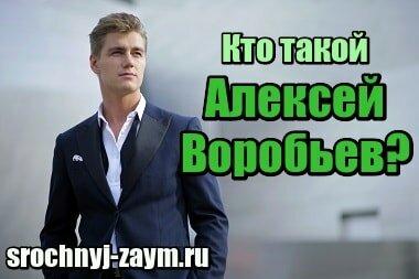 Изображение Кто такой Алексей Воробьев