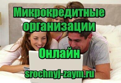 фото Микрокредитные организации