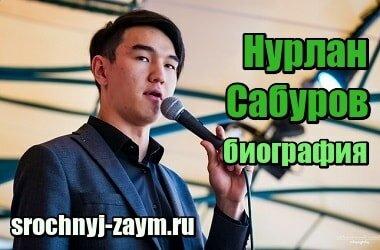 Фото Нурлан Сабуров – биография