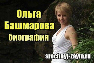 Фото Ольга Башмарова – биография, семейное положение, личная жизнь