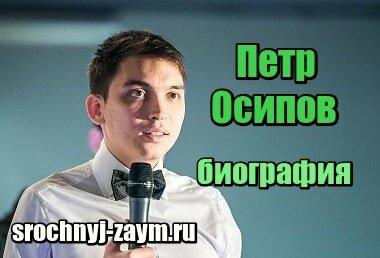 Изображение Петр Осипов – Бизнес Молодость – биография