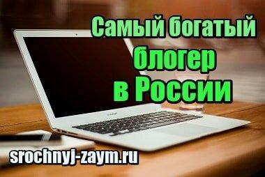МиниатюраСамый богатый блогер в России