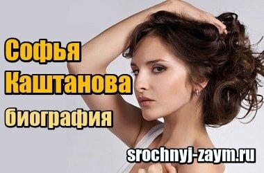 Миниатюра Софья Каштанова – биография, личная жизнь