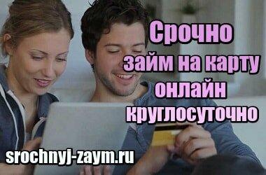 Картинка Срочно займ на карту онлайн круглосуточно с плохой кредитной историей