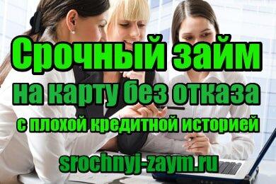 фотография Срочный займ на карту без отказа с плохой кредитной историей