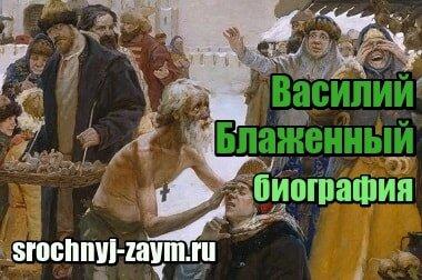 Фотография Василий Блаженный – краткая биография